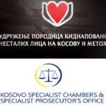 Пријава за признавање статуса жртве која учествује у поступку
