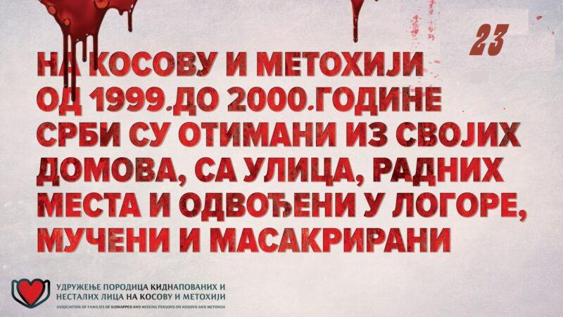 Парастос  посвећен свим жртвама на Косову и Метохији од 1998. године до данас