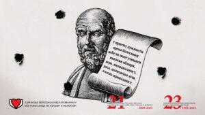 Dan ubijenih i otetih zdravstvenih radnika na Kosovu i Metohiji